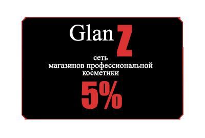 Скидочная карточка интернет-магазина Glanz.